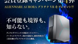 VR対応の高性能ミドルタワー型ゲーミングPC「ALIENWARE AURORA プラチナ VR」が当たるかも!? ALIENWARE ZONE会員登録キャンペーン第4弾!